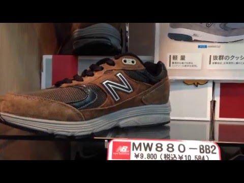靴 NB ニューバランス880ウォーキング定番モデル 軽くて クッション性が良く 幅広4E 和歌山