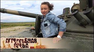 Спецподготовка | Агрессивная среда с Александрой Говорченко