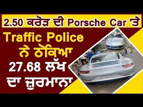 2.50 Crore की Porsche Car पर Traffic Police ने ठोका 27.68 Lakh का जुर्माना