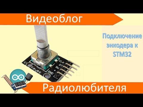 Подключение энкодера к STM32