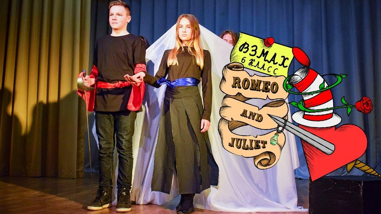 Спектакль «Ромео и Джульетта» на английском языке. 6 класс ...