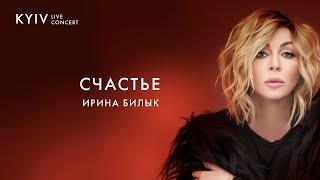 Ирина Билык - Счастье (Live)