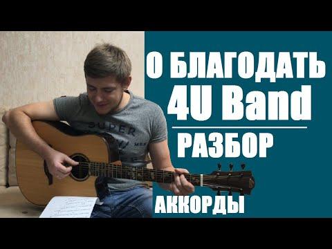 О БЛАГОДАТЬ - 4U Band | Аккорды Разбор | Рома Манжос