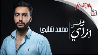 Mohamed Shalaby - Whansa Ezay ???? ???? - ????? ????