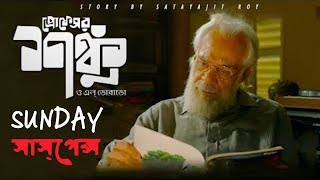 Sunday Suspense - Prof. Shonku O El Dorado Full Story | Satyajit Ray | Mirchi 98.3 | Shanku Movie