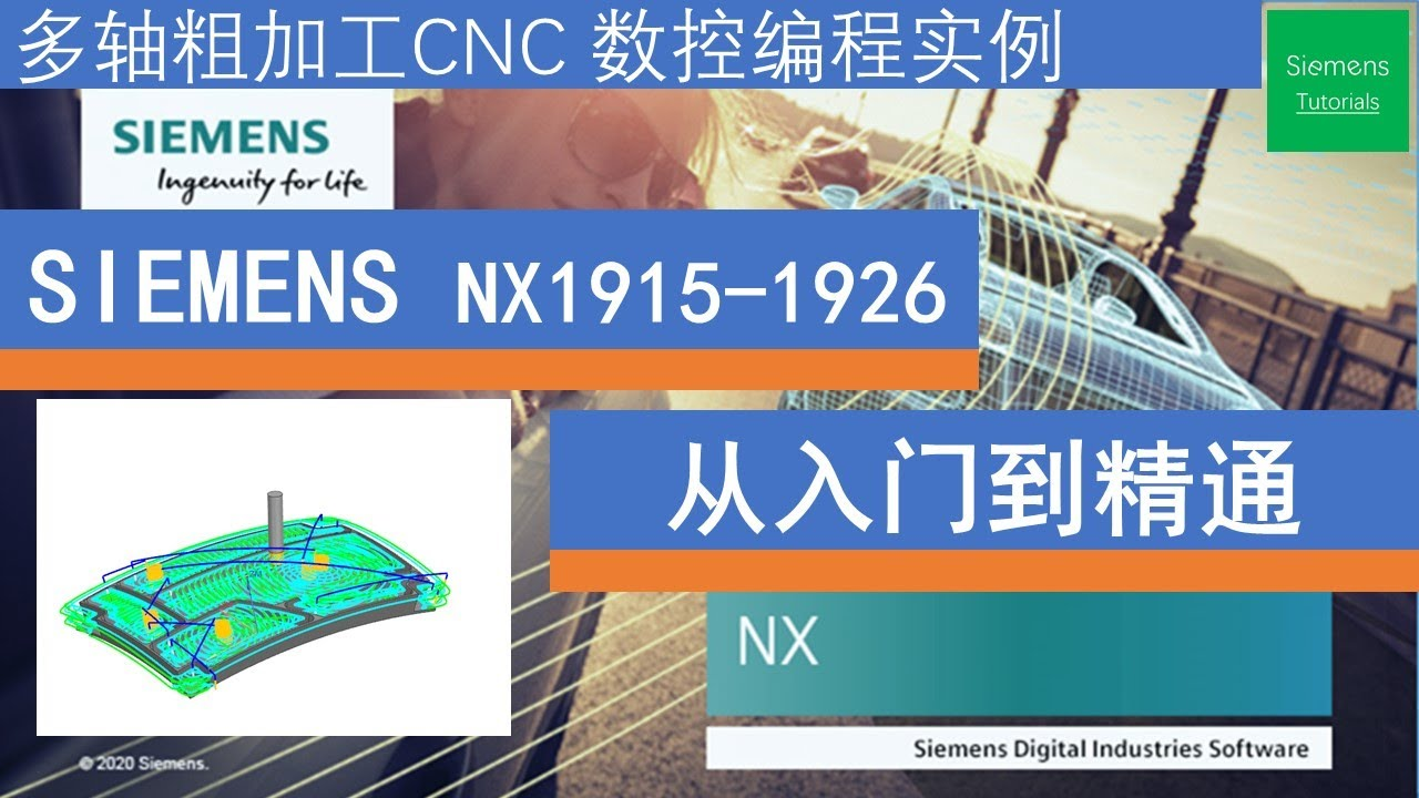 Siemens Nx1926  CNC Programing tutorials 自适应多轴粗加工CNC数控编程实例