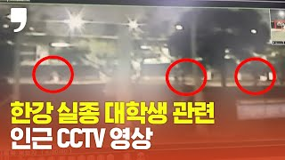 한강 실종 대학생 관련 인근 CCTV 영상