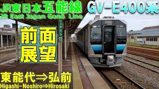 【前面展望】JR東日本 五能線  GV-E400系 東能代⇒弘前