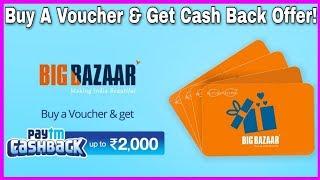 Buy A Big Bazaar Voucher \u0026 Get Up To ₹2000/- PayTM Cash Back   