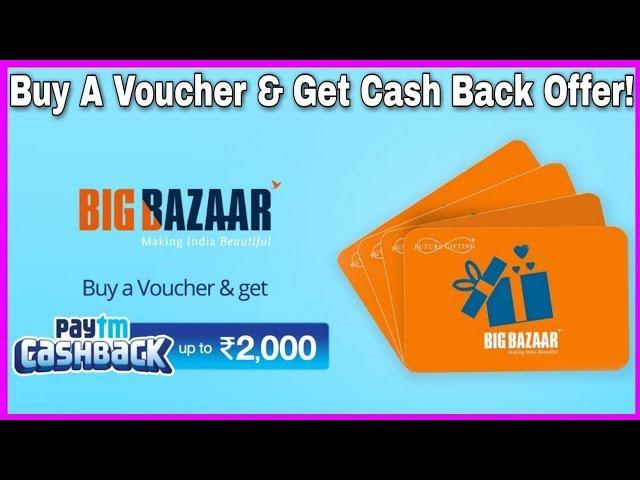 Buy A Big Bazaar Voucher & Get Up To ₹2000/- PayTM Cash Back || Paytm New Promocode & Voucher 2019
