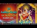 Jai Adhya Shakti | Lyrical Aarti | Mahendra Kapoor & Damyanti Bardai | Best Gujarati Navratri Aarti