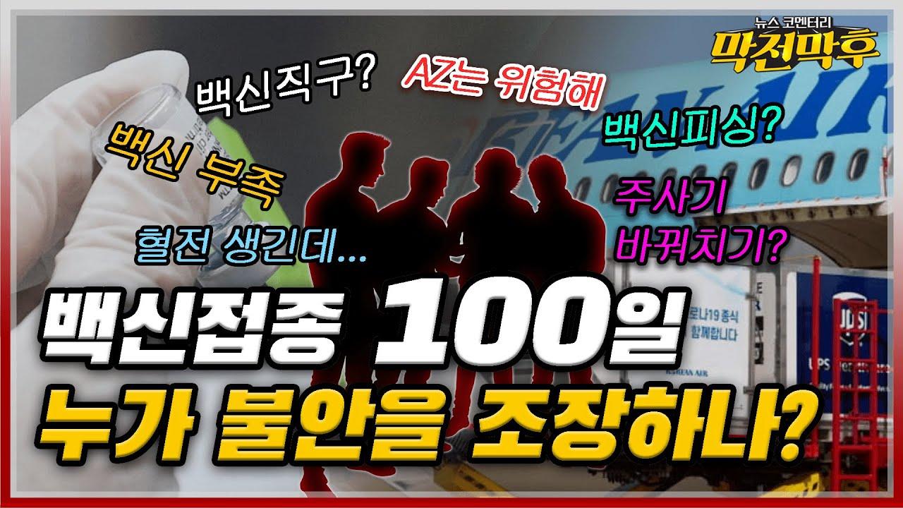 백신접종 100일, 백신을 둘러싼 가짜뉴스,백신수급과 접종율까지 (feat.11월엔 집단면역 가능?)