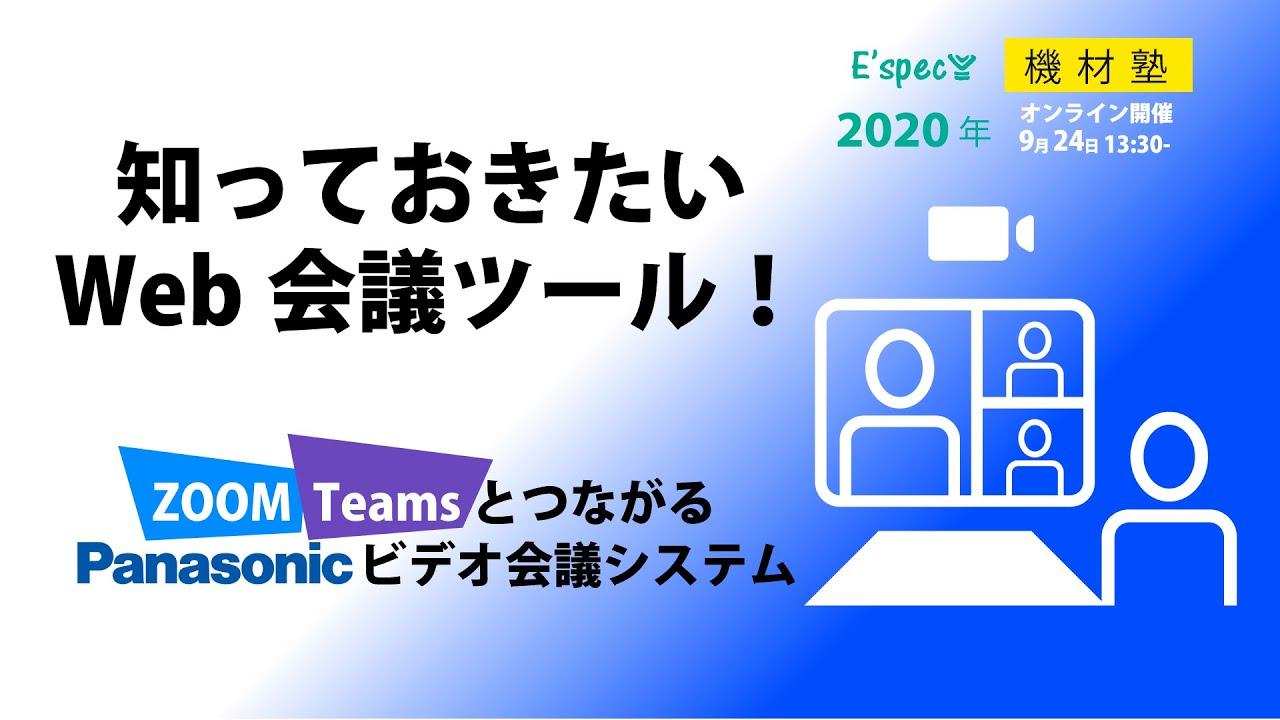 システム web 会議