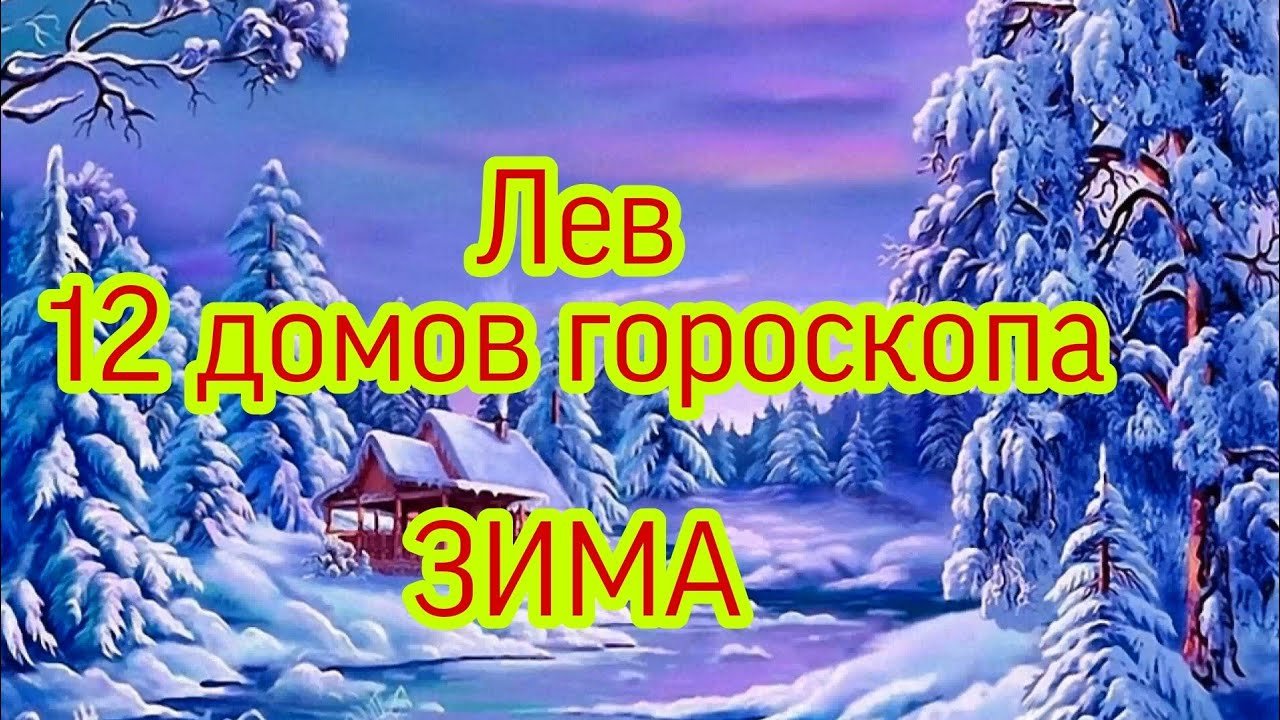 ЛЕВ ЗИМА (НОЯБРЬ-ЯНВАРЬ) 12 ДОМОВ ГОРОСКОПА ТАРО ЛЕНОРМАН