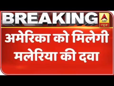 Export Of Hydroxychloroquine Possible: India | ABP News