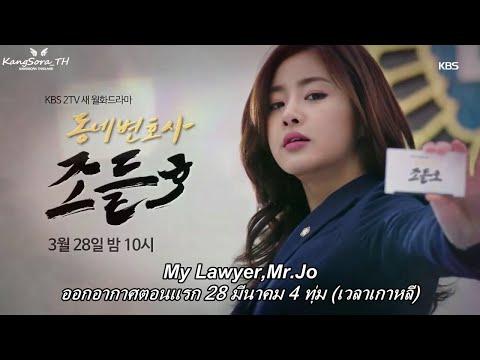 [ซับไทย]  My,Lawyer,Mr.Jo Teaser คังโซรา