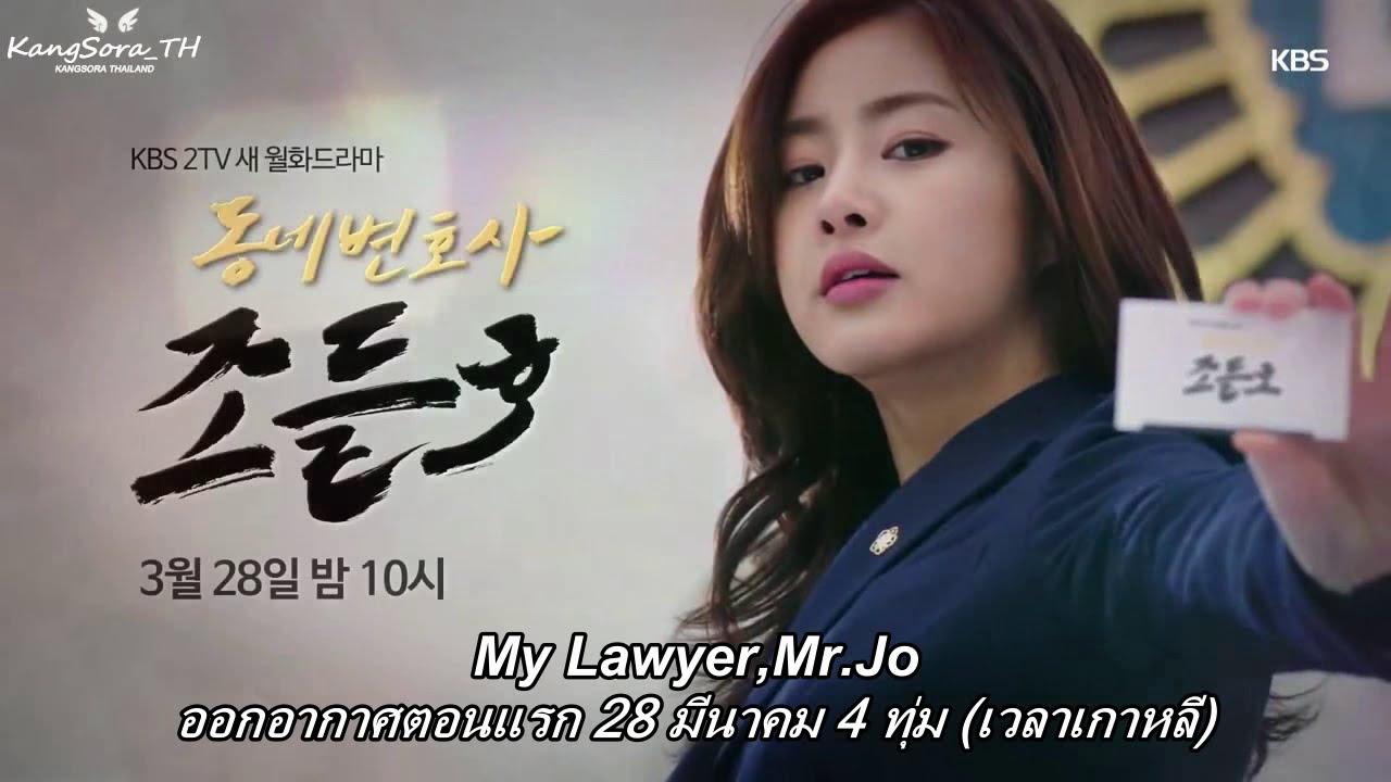 [ซับไทย] My,Lawyer,Mr.Jo Teaser คังโซรา - YouTube
