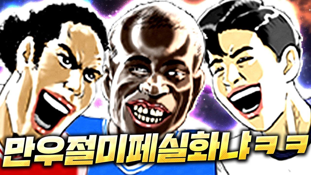 토티선수들 페이스온 싹다 바뀌었다! 만우절미페ㅋㅋ HOT앙리 ...