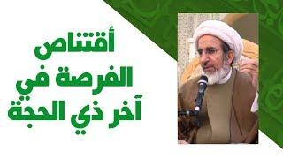 أقتناص الفرصة في آخر ذي الحجة - الشيخ حبيب الكاظمي