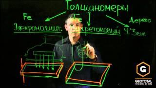 Принцип работы толщиномера(, 2013-07-30T12:12:00.000Z)