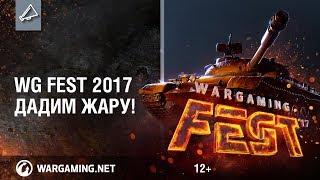 Минус 20% на пакеты WG Fest 2017! Время действия скидки ограничено!