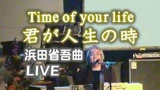 浜田省吾さんのコンサートツアーに 演奏参加させていただいた時にも弾い...