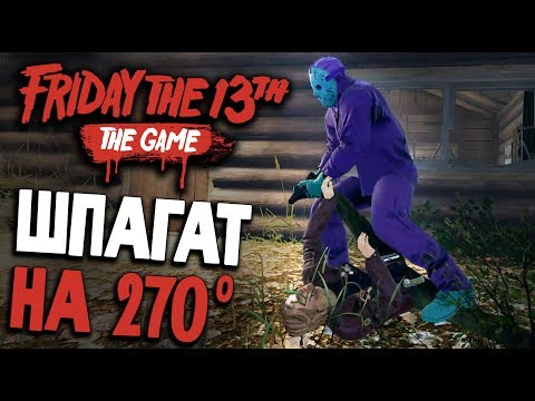 Friday the 13th: The Game - ПОРВАЛ ПОДПИСЧИКА (пятница 13 игра прохождение на русском) #14