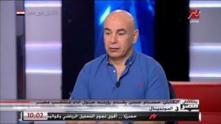 حسام حسن: منتخب مصر افتقر لجرأة التخطيط في مباراة روسيا | في الفن