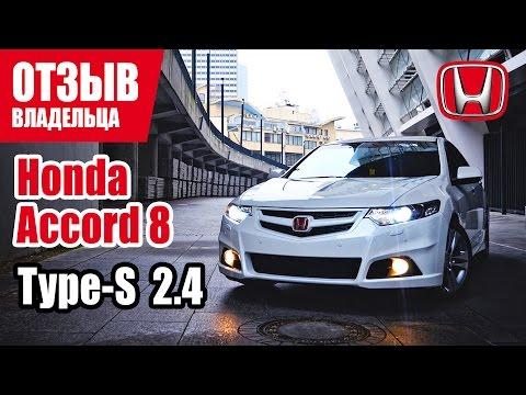 #Самый честный отзыв владельца. Honda Accord Type-S 2.4. 2012г.