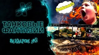 🎬 Танковые фантазии - за кадром №2 | Приколы с танками | от GrandX [World of Tanks]