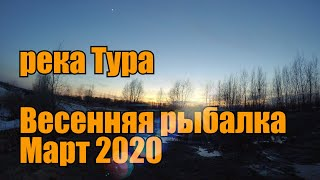 Разведка 2020 по жидкой воде Весенняя рыбалка на реке Тура где то в Тюменской области