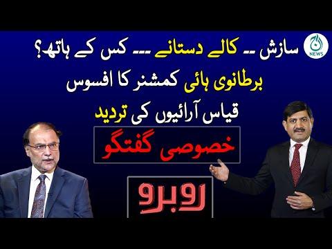 Ahsan Iqbal Exclusive Interview | Rubaroo With Shaukat Paracha | 17 Sep 2021 | Aaj News