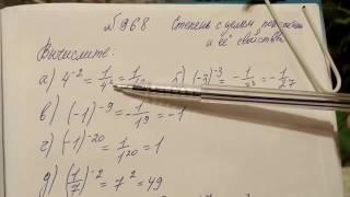 968 Алгебра 8 класс. Степени Вычислите. Степень с целым показателем