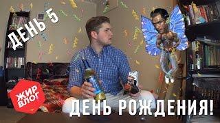 День рождения - ЖИР ВЛОГ №17
