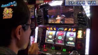 真・スロ番 〜秋の陣〜 vol.18