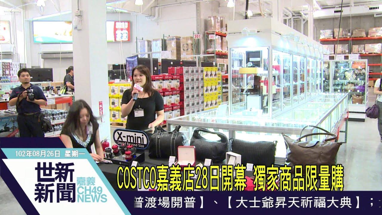 世新新聞 COSTCO嘉義店28日開幕 獨家商品限量購 - YouTube