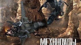 Обзор игры Механойды 2 'Война кланов'