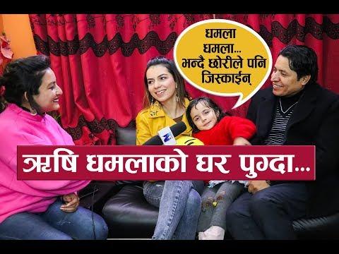 श्रीमती र छोरी सहित ऋषि धमलासँग रमाईलो अन्र्तवार्ता : Interview with Rishi Dhamala & Aliza Goutam