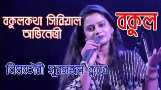 বকুলকথা Serial Actress #বকুল এর Live Performance   #nimtouri Sursangam   #akled&sound