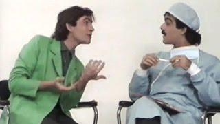 Yanlış Ameliyat - İşte Onlar Show (1991)