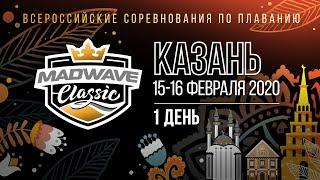 Всероссийские соревнования по плаванию «Mad Wave Classic» Казань 1 день