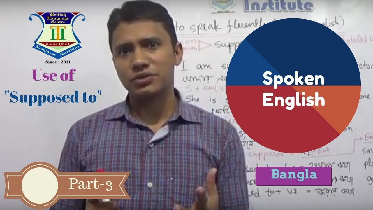 How to speak in english || Use of