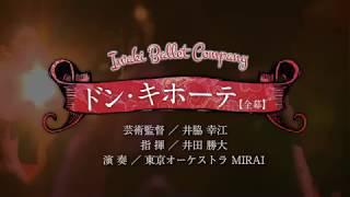 2017/9/18に行われた、アトリエヨシノ20周年記念公演。 Iwaki Ballet Co...