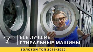 тОП-5 стиральных машин в России 2019-2020