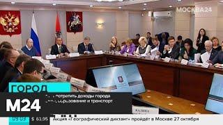 Смотреть видео В Мосгордуме решают, куда направить дополнительные доходы на здравоохранение - Москва 24 онлайн