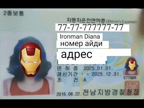 Как я получила корейские водительские права