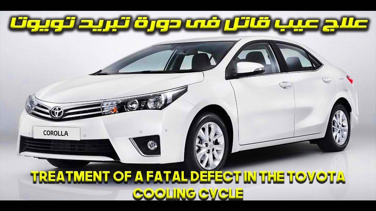 حل مشكلة قاتله فى دورة تبريد كورولا Treatment of a fatal defect in the Toyota cooling cycle