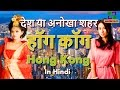 हॉगकॉग एक देश या अनोखा शहर // Hong Kong a country or amazing city