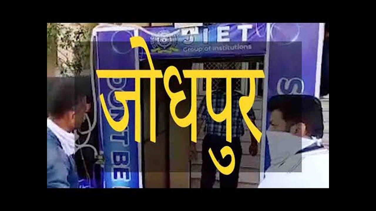 जोधपुर : जीत कॉलेज ने नगर निगम को सौंपी ओटोमोटेड सेनेटाइजेशन टनल मशीन