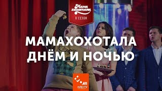 Мамахохотала Днём и Ночью | НЛО TV